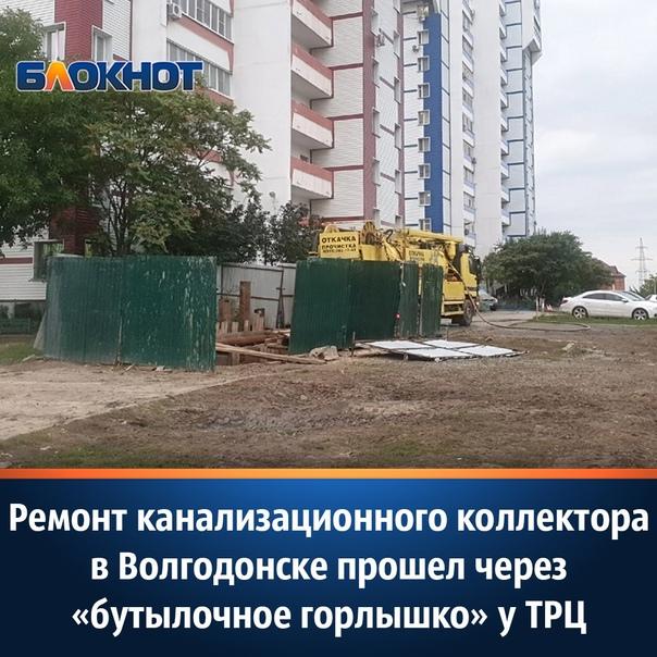 В Волгодонске ремонт канализационного коллектора д...