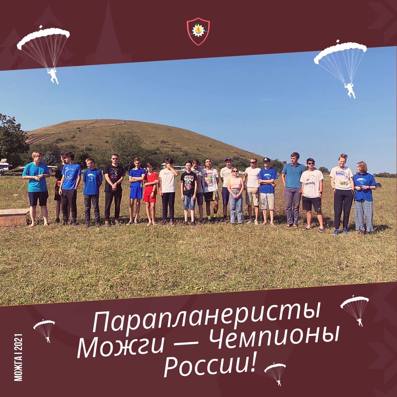Парапланеристы Можги — Чемпионы России!Открытое Первенство России