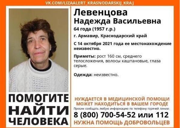 В Армавире пропала 64-летняя Надежда Левенцова ___...
