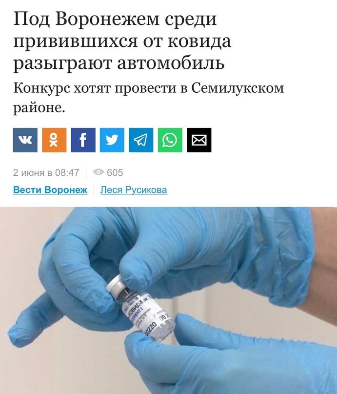 Власти Семилукского района разыграют среди привившихся от коронавируса местных ж...