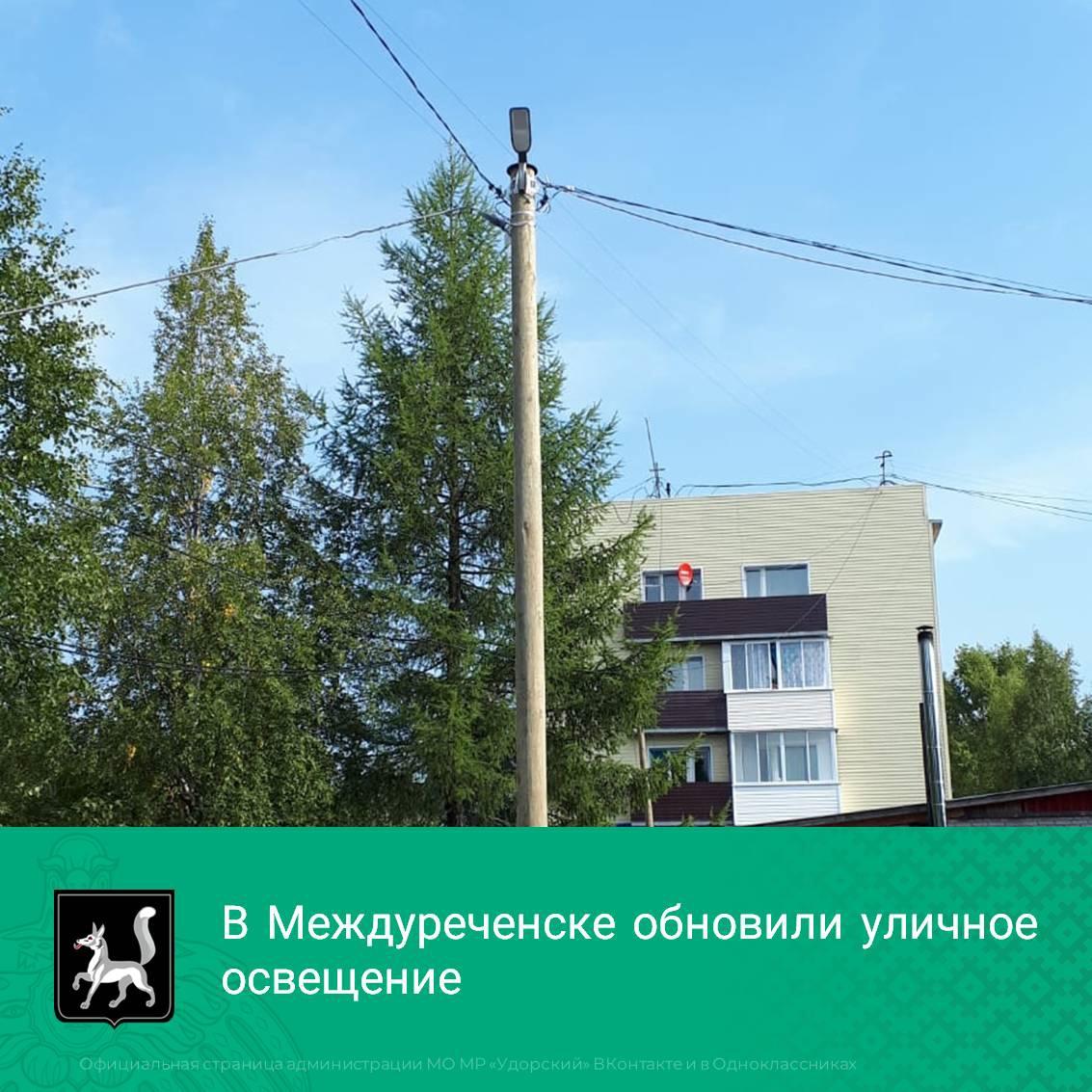 В Междуреченске обновили уличное освещение