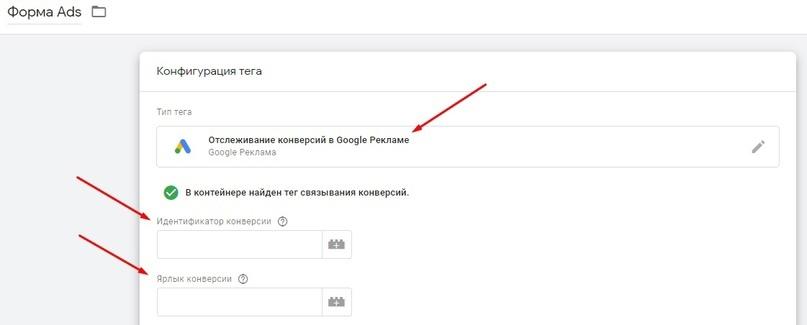 Расширенное отслеживание конверсий Google Ads. Что это и как настроить?, изображение №2