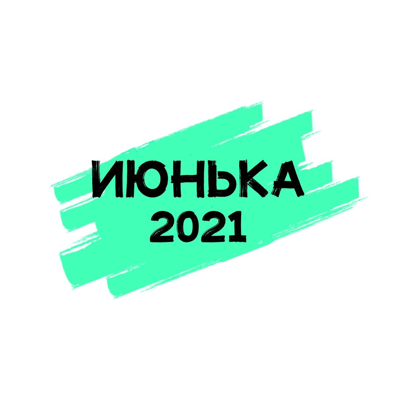 Афиша Тула ИЮНЬКА / Тульская область