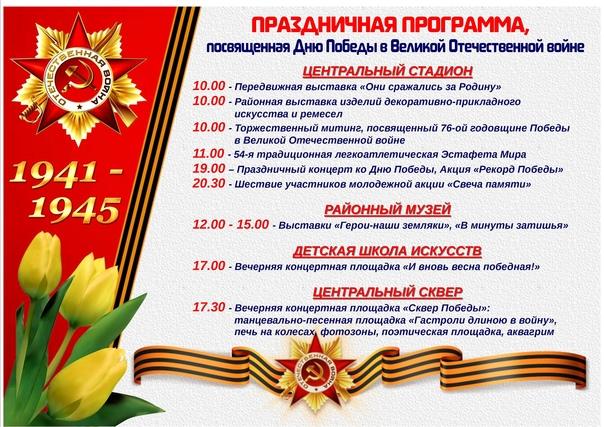 Праздничная программа, посвященная Дню Победы в Великой Отеч