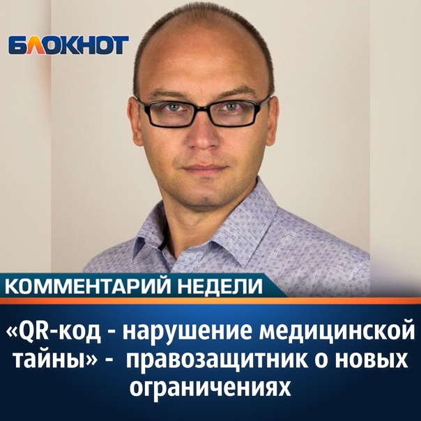 26 октября юрист и правозащитник Иван Иванов дал к...