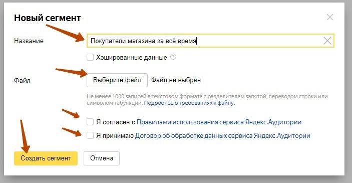 Пошаговая инструкция по подготовке и загрузке данных из CRM в Яндекс.Аудитории и Google рекламу, изображение №34