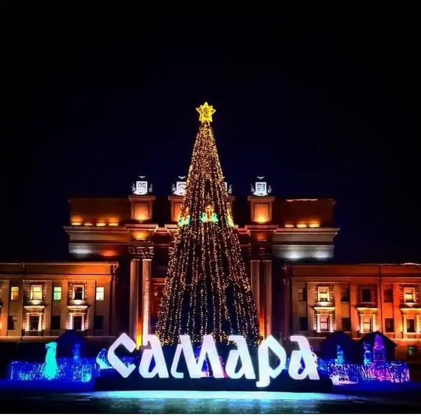 В Самаре на новогоднюю иллюминацию выделили 64 млн...