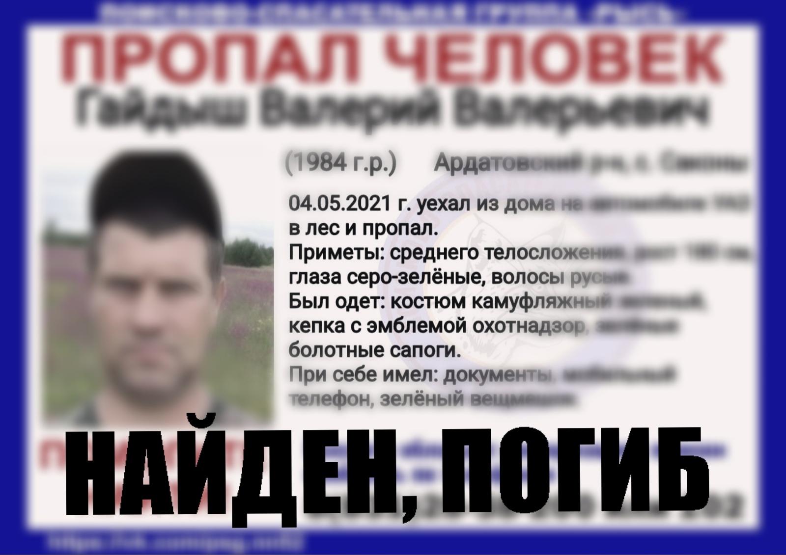 Гайдыш Валерий Валерьевич