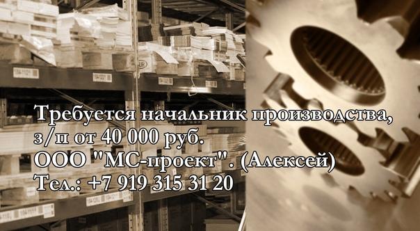 Требуется начальник производства, з/п от 40 000 ру...