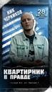Черников Никита   Санкт-Петербург   3