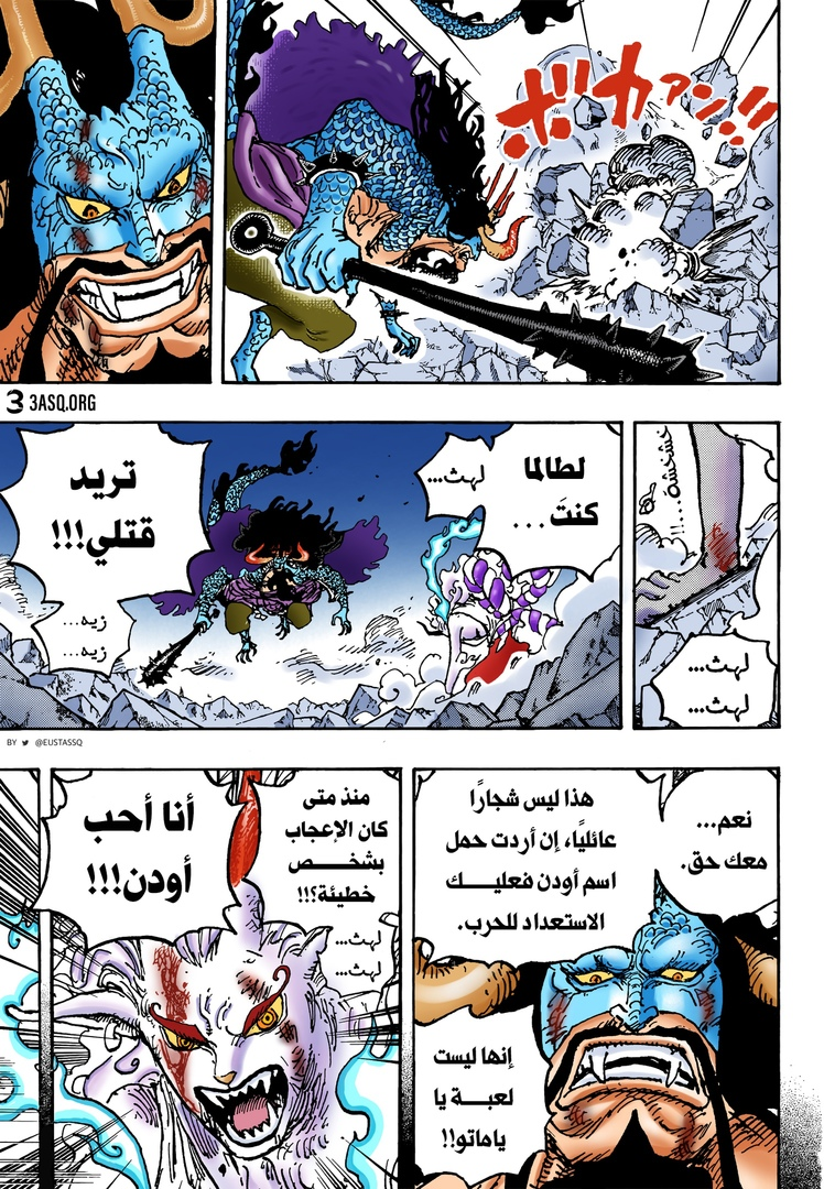 One Piece Arab 1024, image №19