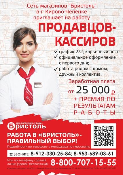 Сеть магазинов «Бристоль» в г. Кирово-Чепецке приг...