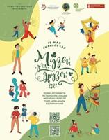 Межрегиональный фестиваль «Музей для друзей» пройдёт в Липецке