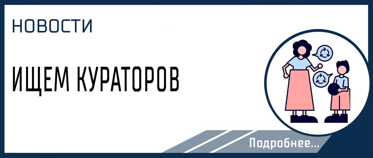 ИЩЕМ КУРАТОРОВ