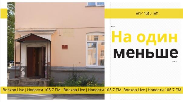 Судебный участок №11 Волховского района перевести ...