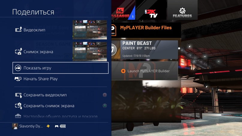 Настройки PlayStation Camera для трансляции, изображение №1