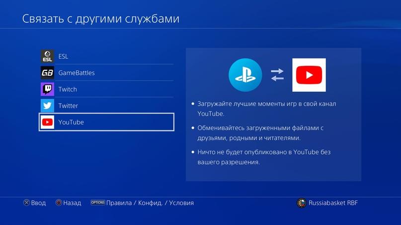 Как связать свою учётную запись PlayStation 4 с YouTube, изображение №4