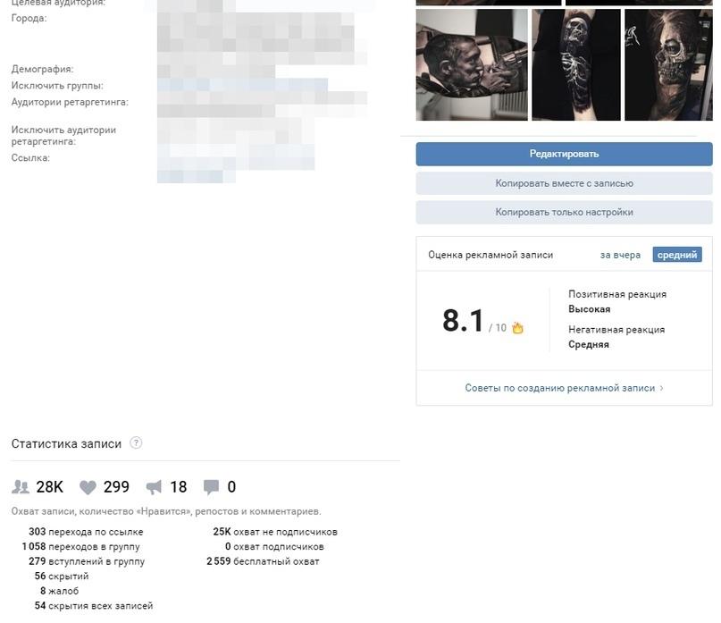 Кейс: 1113 обращений по 51,5 рублей для московского тату мастера, изображение №44