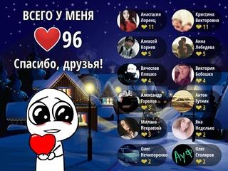 Кто тебя любит?