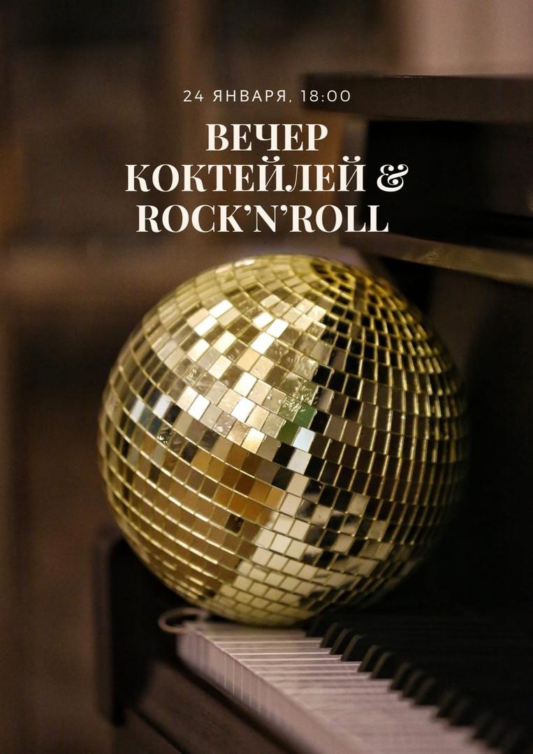 Афиша 24.01 Вечер коктейлей & Rock'n'Roll