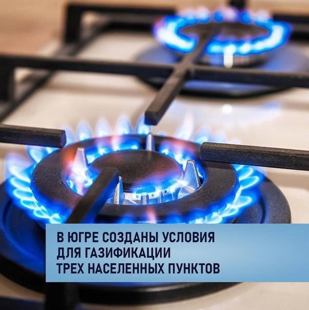 В Югре созданы условия для газификации трех населе...