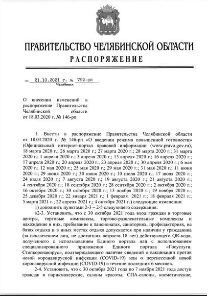 ❗В Челябинской области согласно Указу Президента Р...