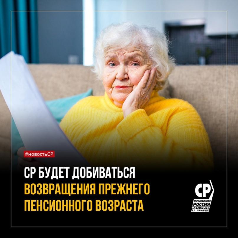 🏢 СПРАВЕДЛИВАЯ РОССИЯ – ЗА ПРАВДУ внесла законопроект о возвращении прежнего пенсионного возраста.