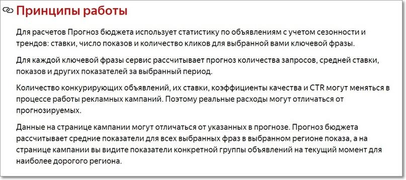 Официальная справка Яндекс.Директ о «Прогнозе бюджета»