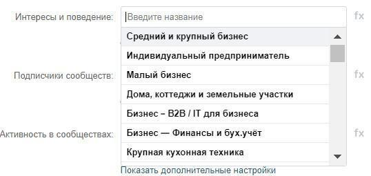 Скриншот настроек во ВКонтакте (Интересы и поведение)