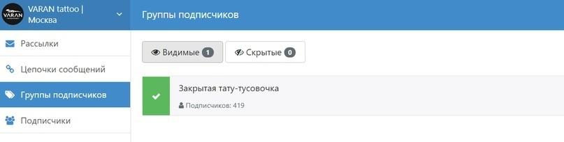 Кейс: 1113 обращений по 51,5 рублей для московского тату мастера, изображение №52