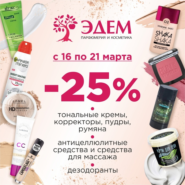 магазин парфюмерии эдем