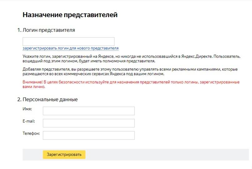 Анкета назначения представителя