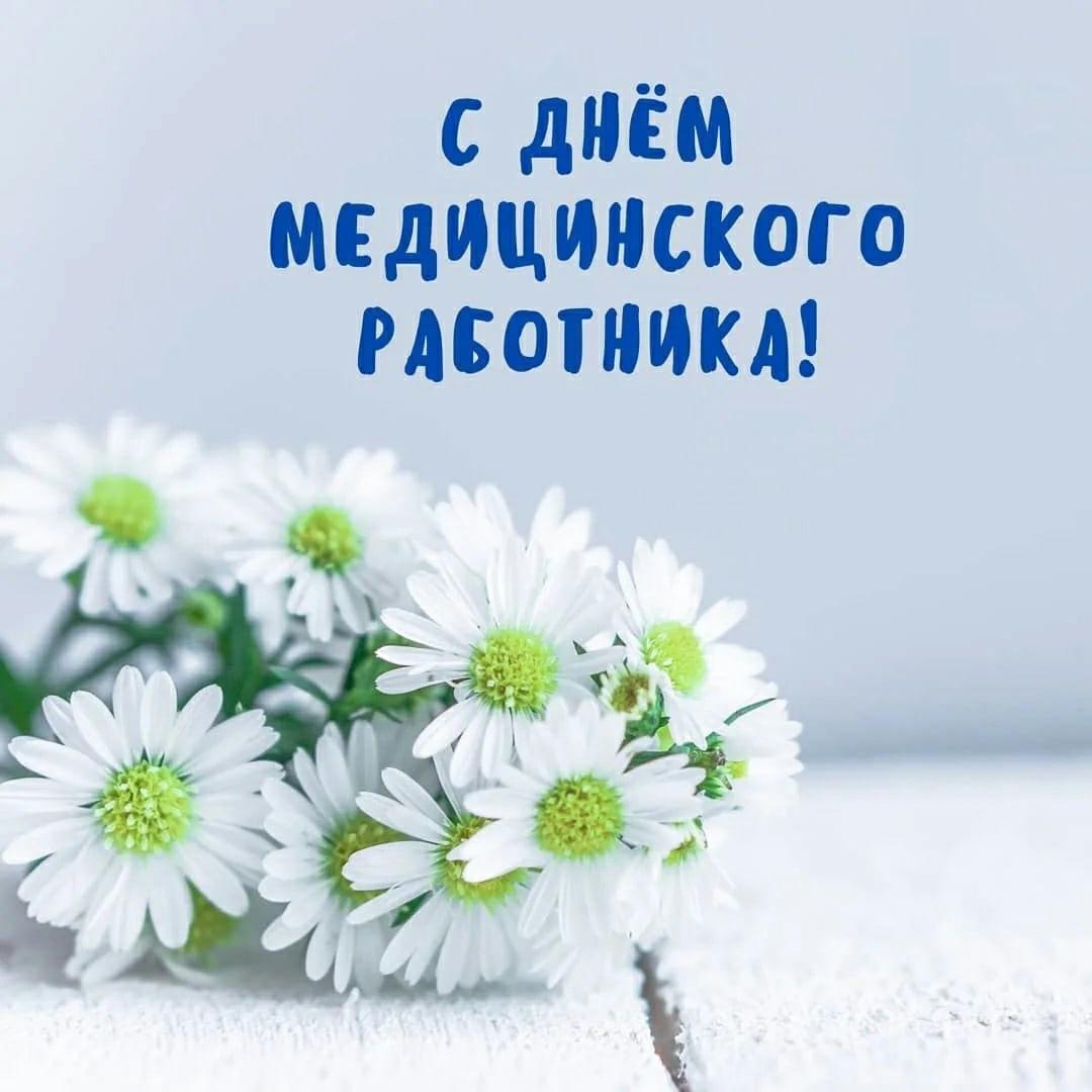 ✨Уважаемые работники и ветераны здравоохранения Можгинского района!