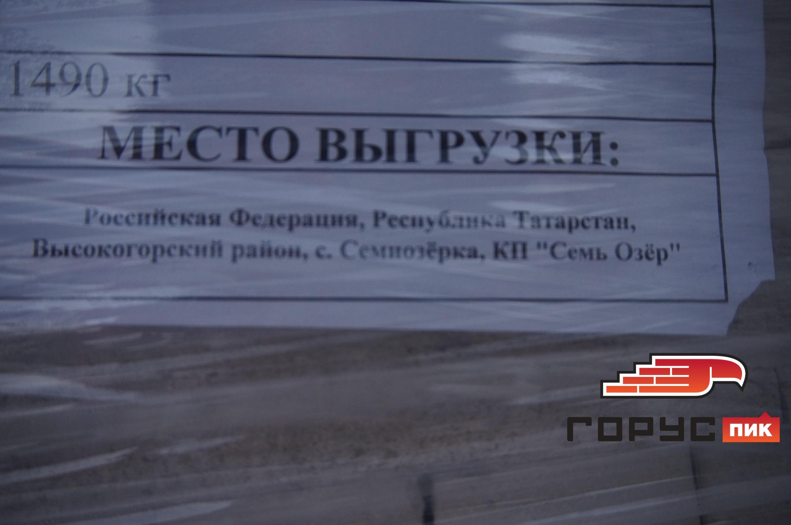 Отгружаем белый ложковый еврокирпич на строительство загородного посёлка близ города Казань.