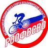 Федерация велоспорта Владимирской области