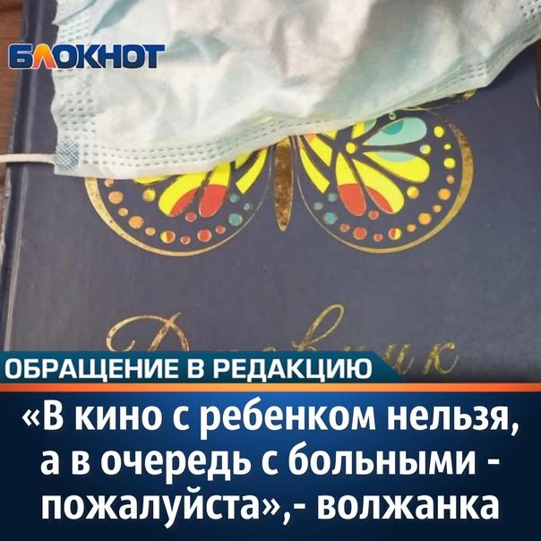 В среду, 27 октября, в редакцию «Блокнот Волжский»...