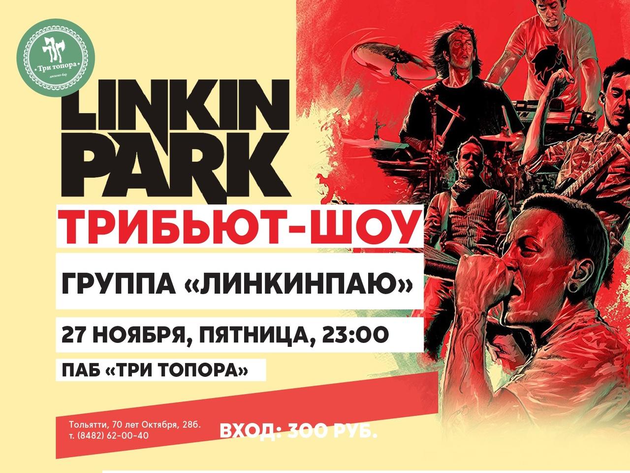 Афиша Тольятти 27/11 / Linkin Park трибьют-шоу.