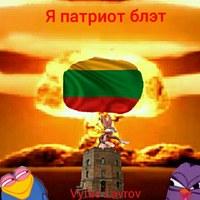 Vitas Lavrov