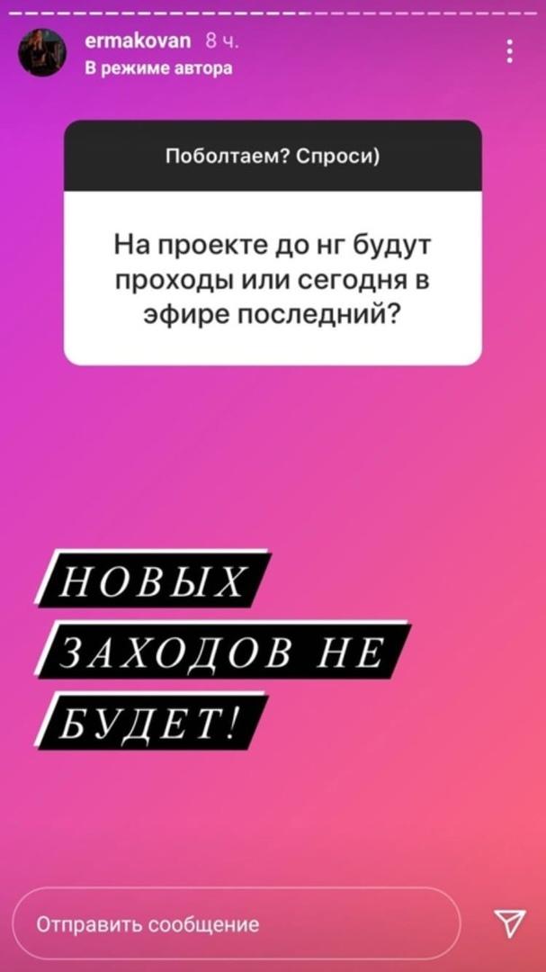 Надя Ермакова отработала последний день на проекте Дом2