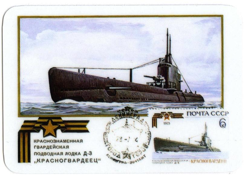 Фрагменты истории морской гвардии Отечества. Часть 4, изображение №1