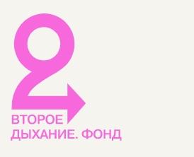 Программа обмена для социальных предпринимателей от Фонда «Второе дыхание», изображение №1