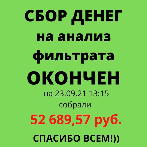 СБОР денег на фильтрат ОКОНЧЕН! На 23.09.21 на 13:...