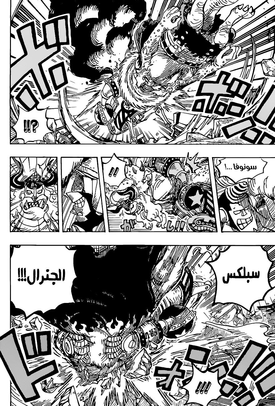 One Piece Arab 1019, image №12