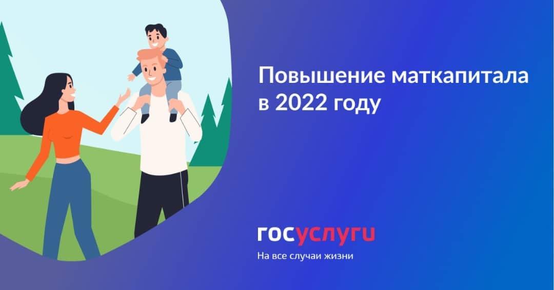 В 2022 году увеличится размер материнского (семейного) капитала