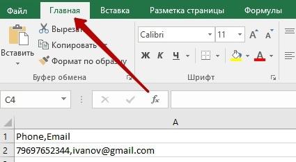 Пошаговая инструкция по подготовке и загрузке данных из CRM в Яндекс.Аудитории и Google рекламу, изображение №9