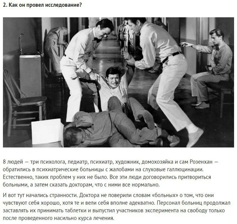 Эксперимент Розенхана в 1973 году.