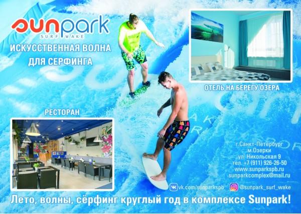 Серфинг круглый год Санкт-Петербург