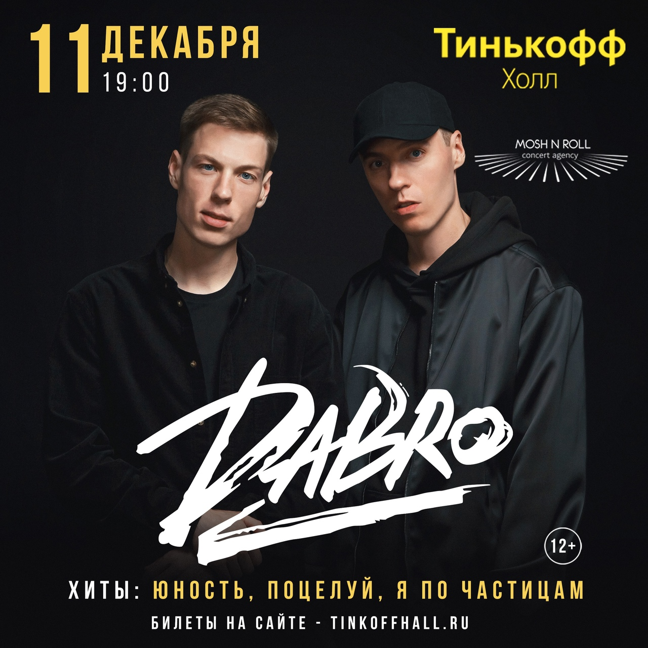 Афиша Уфа DABRO / 11 ДЕКАБРЯ / ТИНЬКОФФ ХОЛЛ / УФА