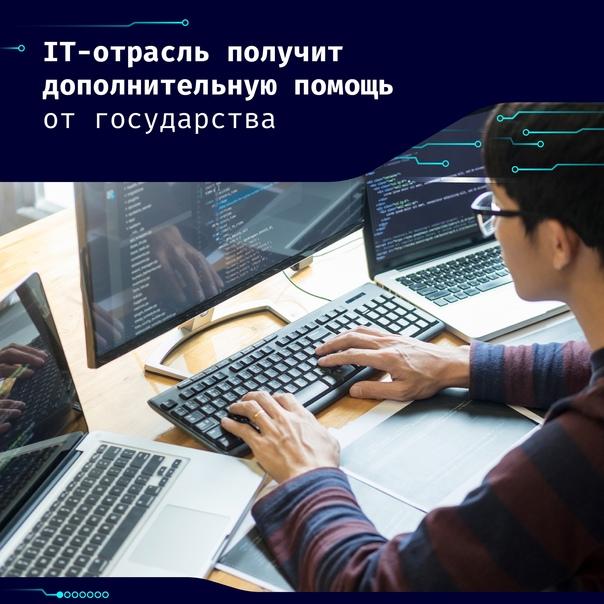 IT-компании получат дополнительную помощь от государства. Раннее IT-сектор в стране стимулировали снижением