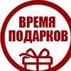Время подарков